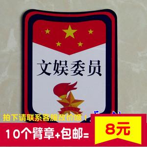 小最新注册白菜全讯网队干标志 pvc臂章袖章定订做制 文娱委员 少先队干部标志