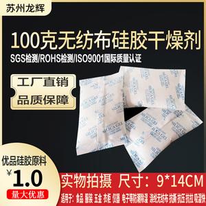 厂家直销 100克无纺布硅胶干燥剂 食品 电子五金 机械 仪器防潮剂