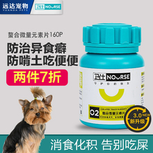 Weishi Chelated Dog, Dog, Microelement Tablets, Cat Health Products, Golden Maotai Teddy, to Prevent Pet Heterophilia and Eat Soil and stool