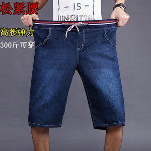 夏季薄款中裤松紧腰超弹力牛仔短裤男加肥加大七分裤直筒宽松五分