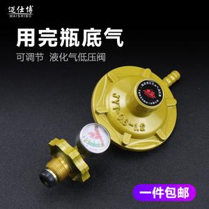 煤气罐减压阀家用安全阀门煤气灶燃气灶配件液化气煤气表中压阀