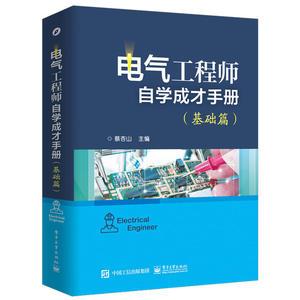 电气工程师自学成才手册 基础篇 电工基础知识书籍 电工工具的使用与导线选用连接 电子元器件 变频器入门 PLC应用技术书籍