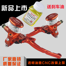 Motorcycle parts CNC modified brake electric vehicle hydraulic clutch master cylinder straight push pump left and right hand disc brake pump