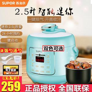 苏泊尔2.5L迷你电压力锅家用小型容量高压智能饭煲1-2-3人升正品