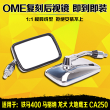 Motorcycle accessories reflector inverted mirrors earth king Honda Tetsuma 400 Magna CA250 rearview mirror