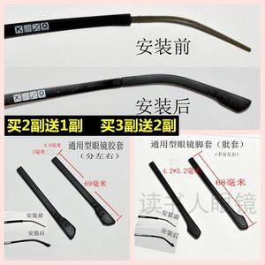 派丽蒙眼镜框眼镜架维修 眼镜腿胶套 眼镜腿脚套 软脚套 记忆镜架