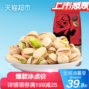 三只松鼠 开心果225g休闲零食坚果炒货无漂白原味