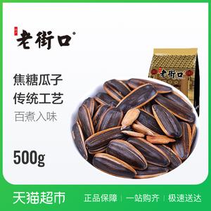 老街口焦糖瓜子500g/袋大颗粒黑糖味葵花籽炒货零食香瓜子