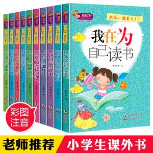 全套10册儿童绘本故事书6-7-8-9-12岁一年级课外阅读二年级必读小学生课外书1-2-3<span class=H>书籍</span>图书童话带拼音 适合孩子班主任推荐老师读物