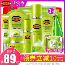 Beauty cream whitening moisturizing skin care set