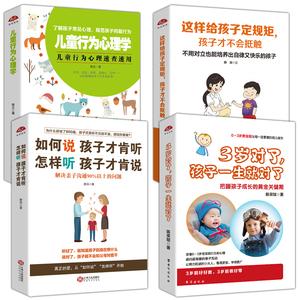 4本】3岁对了孩子一生就对了+如何说孩子才肯听 教育孩子的<span class=H>书籍</span>女孩男孩幼儿亲子<span class=H>育儿</span><span class=H>书籍</span>父母好妈妈胜过好老师正面管教正版 包邮