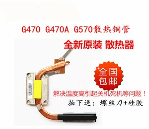 联想G470 G470A CPU散热器铜管风扇模块总成全新包邮