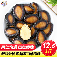 Hua Wei Heng, plum flavor, melon seeds, 250g*4 bags, roasted snacks, office snacks, snacks, black melon seeds