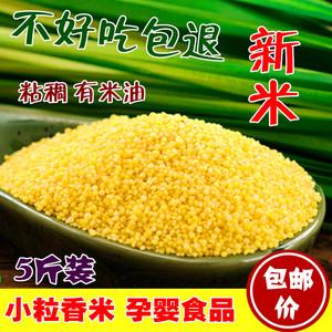 黄小米 5斤装五谷杂粮吃的东北小米粥农家月子宝宝米<span class=H>粗粮</span>米脂新米