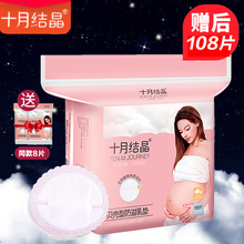 108 October Crystal Pads for Pregnant and Maternal Breast-feeding with One-off Anti-overflow Pads and Thin Air-permeable Pads