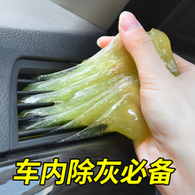 Clean soft rubber automotive articles car interior decoration vent dust removal mud clearing crevices sticky dust magic black Technology