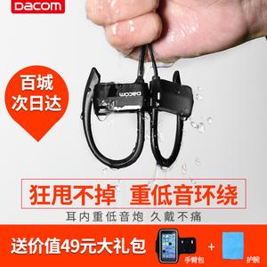 DACOM G18运动<span class=H>蓝牙</span><span class=H>耳机</span>跑步型无线耳麦手机双耳塞式挂耳式防水款