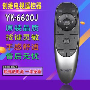 全新 原装<span class=H>创维</span>YK-6600J电视遥控器40/49/<span class=H>50</span>E6200 65E600 55<span class=H>M5</span> <span class=H>50</span>E