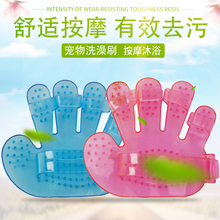 Dog Pet Bath Brush Teddy VIP Bear Golden Palm Brush Finger Massage Brush Beauty Cleaning Products