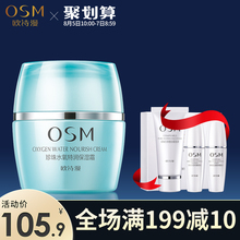 OSM/ OSM cream genuine pearl white water oxygen Moisturizing Cream Moisturizing and nourishing autumn winter skin care woman