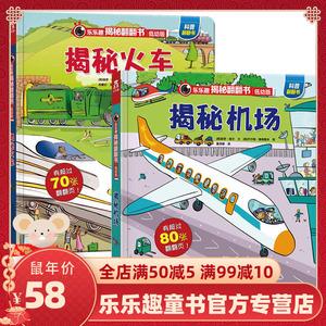 乐乐趣揭秘火车,机场3d立体翻翻书