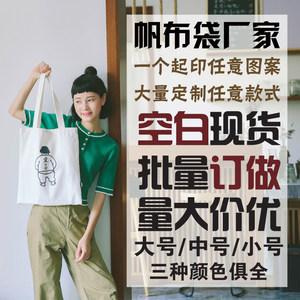 纯色帆布袋来图定制手提<span class=H>环保</span>袋可热转印帆布包DIY手绘棉布袋包邮