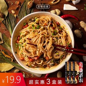 阳际山野南昌拌粉3盒装方便速食正宗江西特产米粉丝米线新品包邮