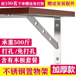 加厚不锈钢三角支架托架墙上置物架承重支撑架固定隔层板三脚支架