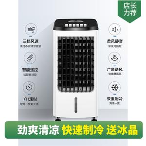 韩国现代<span class=H>空调扇</span>制冷风扇加湿单冷风机宿舍家用移动水冷气小型空调
