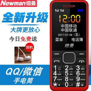 纽曼 V<span class=H>1</span>移动老人<span class=H>手机</span>迷你超小<span class=H>手机</span><span class=H>1</span>00<span class=H>元</span>以下学生诺基亚女老年<span class=H>手机</span>