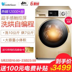 小天鹅10公斤KG全自动家用洗烘干一体变频滚筒洗衣机 TD100V81WDG