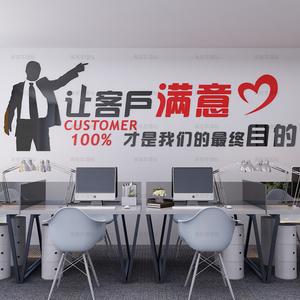 服务业公司办公室企业文化装饰墙贴客服标语让客户满意励志贴纸