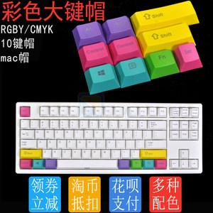CMYK/RGBY rgb大键彩色键<span class=H>帽</span>mac<span class=H>帽</span>PBT<span class=H>机械键盘</span>客制化GH60侧无刻