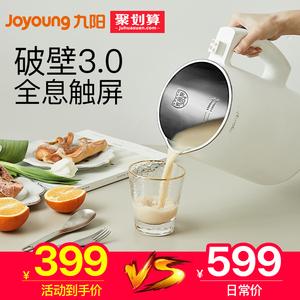【九阳】全自动破壁豆浆机新款C1