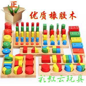蒙氏数学8件套几何形状分类板教具儿童蒙台梭利木制<span class=H>积木</span><span class=H>玩具</span> 正品