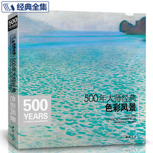 正版包郵 500年大師經典色彩風景 油畫書 水彩書  span class=h>莫奈