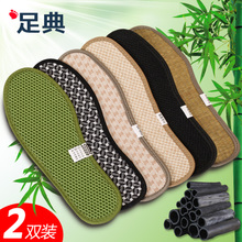 2 pairs of bamboo charcoal insoles for deodorization and deodorization