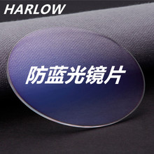1.56 1.61 1.67 light and thin blue light myopia glasses radiation protection can be customized resin aspherical lens