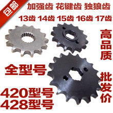 Modification of Motorcycle Small Sprocket Pinion 13 14 15 16 17 Tooth Small Flying Sprocket Flywheel Accessories Free of Domestic Freight