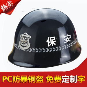 保安防暴<span class=H>头盔</span>金属防爆<span class=H>钢盔</span>pc<span class=H>军</span>迷彩<span class=H>头盔</span>安全防护<span class=H>头盔</span>帽战术<span class=H>头盔</span>