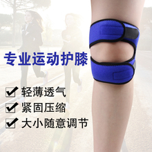 Professional Sports Patella Belt Knee Pressure and Shock Absorption Running Mountaineering Basketball Badminton Riding Single Protector for Men and Women