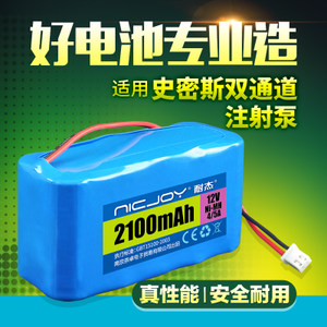 <span class=H>史密斯</span><span class=H>注射泵</span>电池12V双通道微量泵医用设备WZ/WZS 50F6/WZF50F2