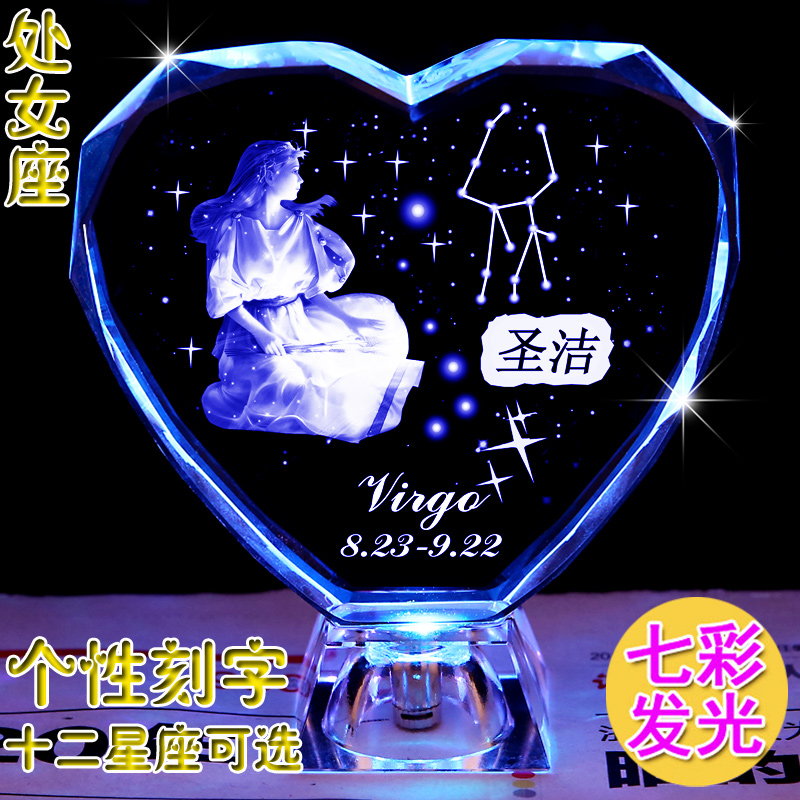 十二星座 生日禮物女生創意男生送女友閨蜜老婆特別diy定制小禮品