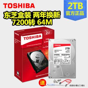 东芝台式机电脑机械<span class=H>硬盘</span>2T 7200转 64M缓存 3.5英寸盒装2tb可监控