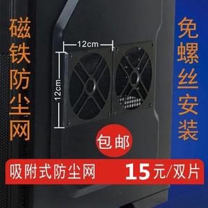 GAMEMAX12CM 机箱<span class=H>防尘网</span> <span class=H>电脑</span>主机风扇 防尘罩 吸附式2片包邮