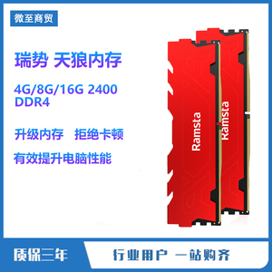 瑞势/Ramsta 4G/8G2400 16G DDR4天狼<span class=H>内存</span>条台式机游戏 全新正品