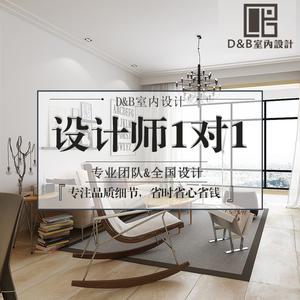 家装室内装修设计师现代简约北欧三居室全案施工效果图纯设计服务