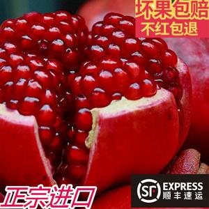 现货进口水果以色列黑钻<span class=H>石榴</span>软籽<span class=H>石榴</span>精品装约6-8斤装顺风包邮
