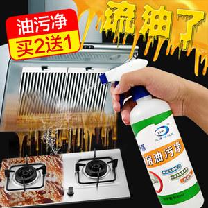 厨房油污洁剂强力去污重油污净除垢洗家用抽油烟机多功能清洗油污