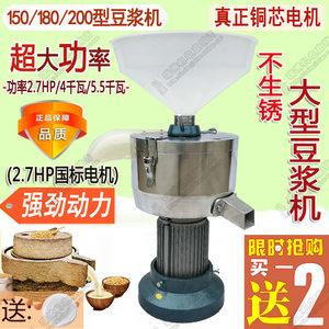 升级150 180 200型大型商用豆浆机无渣<span class=H>磨浆机</span>自分离大功率豆腐机